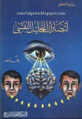 ❞ كتاب انتصارات التحليل النفسي ❝  ⏤ بيير داكو
