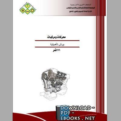 ❞ كتاب محركات (2) عملي ❝  ⏤ المملكة العربية السعودية المؤسسة العامة للتعليم الفنى والتدريب المهنى