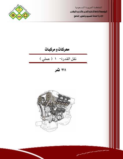 محركات ومركبات نقل القدرة( 2) عملي