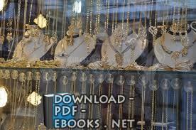 ❞ كتاب عرض الذهب والمجوهرات ❝  ⏤ المملكة العربية السعودية المؤسسة العامة للتعليم الفنى والتدريب المهنى