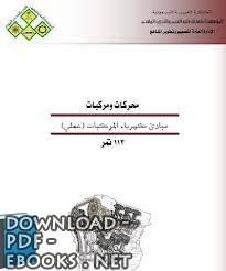 ❞ كتاب مبادئ كهرباء المركبات (عملي) ❝  ⏤ المملكة العربية السعودية المؤسسة العامة للتعليم الفنى والتدريب المهنى