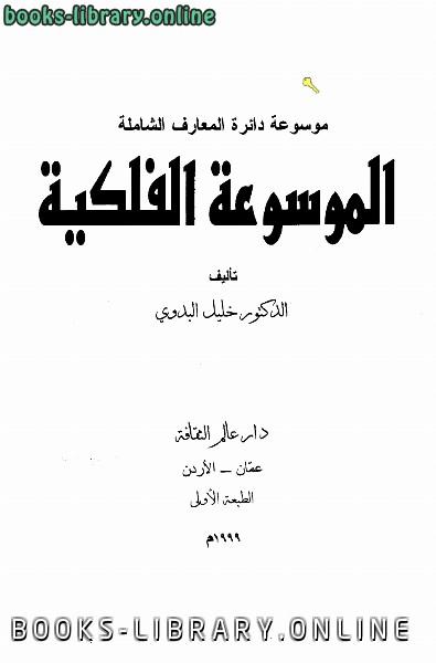 ❞ كتاب الموسوعة الفلكية ت : خليل بدوي ❝  ⏤ خليل بدوي