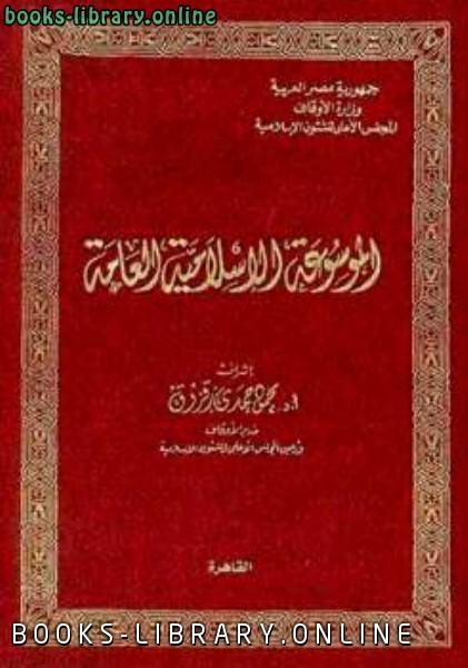 ❞ كتاب الموسوعة الإسلامية العامة ❝  ⏤ مجموعة من المصنفين