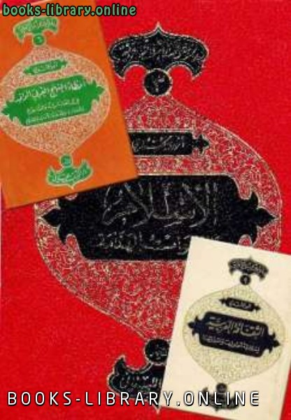 ❞ كتاب الموسوعة الإسلامية العربية pdf ❝  ⏤ أنور الجندي