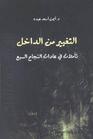 ❞ كتاب التغيير من الداخل - تأملات في عادات النجاح السبع ❝  ⏤ ايمن اسعد عبده