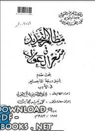 ❞ كتاب مظاهر التجديد في شعر العواد ❝