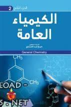 ❞ كتاب  الكيمياء العامة ❝  ⏤ المؤسسة العامة للتعليم الفني والتريب المهني