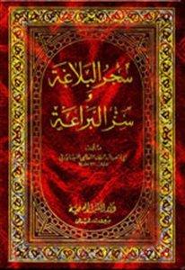❞ كتاب  سحر البلاغة وسر البراعة ❝  ⏤ الثعالبي-ابو منصور عبدالملك