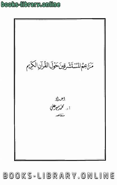 ❞ كتاب مزاعم المستشرقين حول القرآن الكريم ❝  ⏤ محمد مهر علي