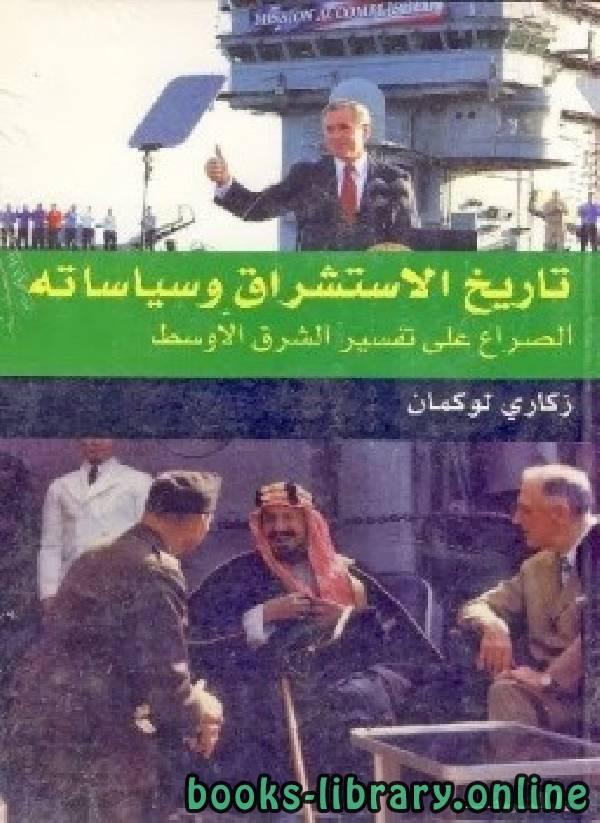 ❞ كتاب تاريخ الاستشراق وسياساته ❝  ⏤ زكاري لوكمان