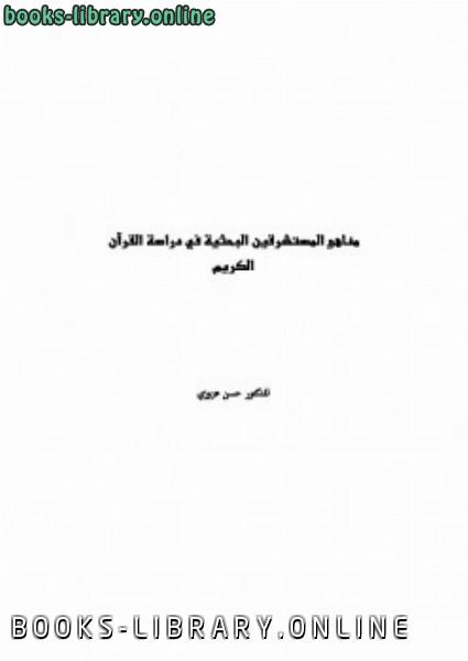 ❞ كتاب مناهج المستشرقين البحثية في دراسة القرآن الكريم ❝  ⏤ حسن بن إدريس عزوزي