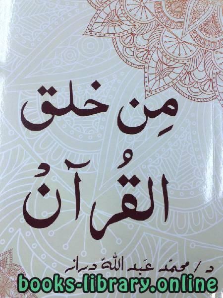 من خلق القرآن