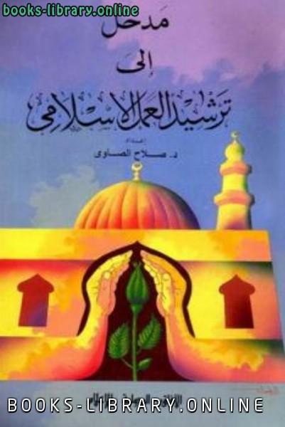 ❞ كتاب مدخل إلي ترشيد العمل الإسلامي ❝  ⏤ صلاح الصاوي