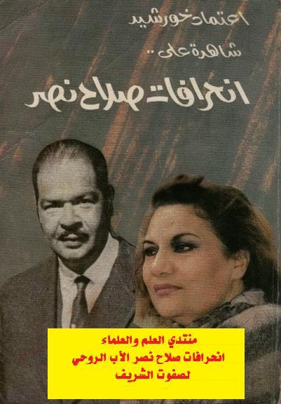 ❞ كتاب  اعتماد خورشيد شاهدة على انحرافات صلاح نصر ❝  ⏤ اعتماد خورشيد شاهدة
