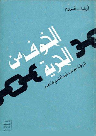 ❞ كتاب الخوف من الحرية ❝