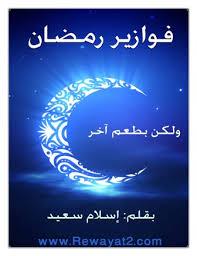 ❞ كتاب فوازير رمضان ولكن بطعم آخر ❝