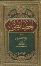 ❞ كتاب الخصائص ❝  ⏤ عثمان بن جني أبو الفتح
