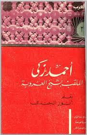 ❞ كتاب  أحمد زكى الملقب بشيخ العروبة ❝