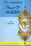 ❞ كتاب الإسلام والدعوات الهدامة ❝