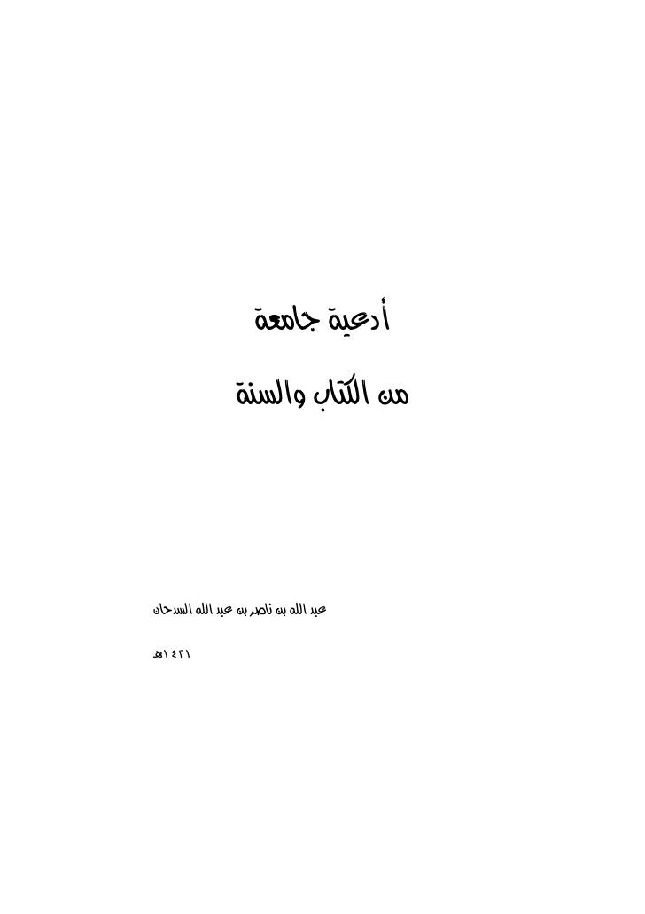 ❞ كتاب  أدعية جامعة من الكتاب والسنة ❝  ⏤ عبد الله بن ناصر بن عبد الله السدحان