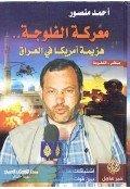 ❞ كتاب  معركة الفالوجة وهزيمة أمريكا فى العراق ❝