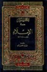 ❞ كتاب  المعجم المفصل في الإملاء ❝
