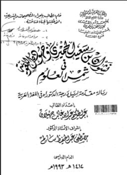 ❞ كتاب  نشوان بن سعيد الحميري وجهوده اللغوية في شمس العلوم ❝  ⏤ عبد الحكيم عبد الله غالب جهيلان