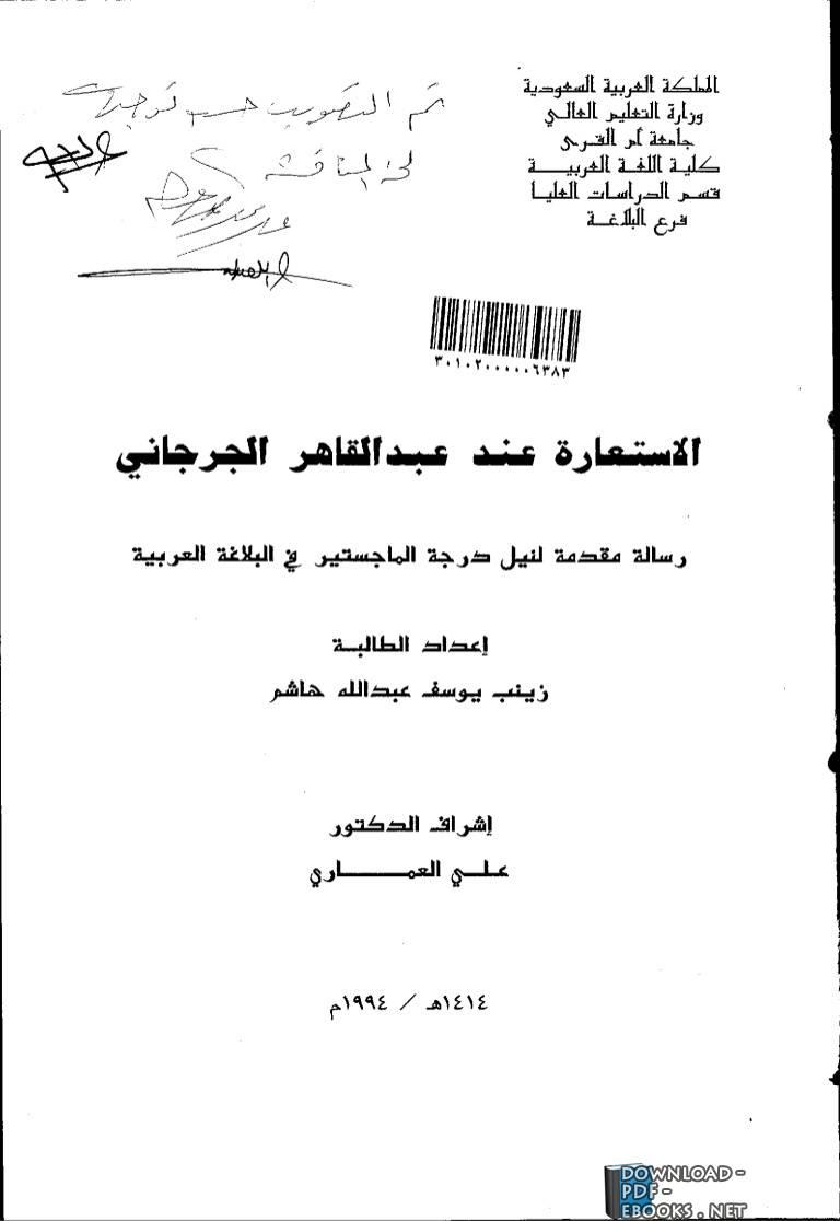 ❞ كتاب الاستعارة عند عبد القاهر الجرجاني ❝  ⏤ زينب يوسف عبدالله