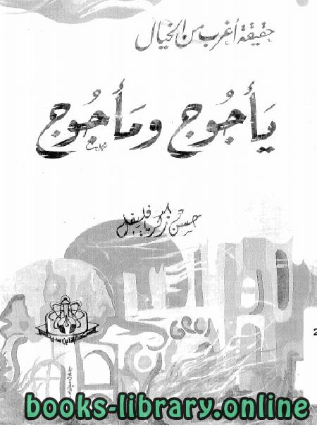 ❞ كتاب ياجوج و مأجوج ❝  ⏤ حسن زكريا فليفل
