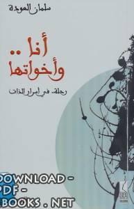 ❞ كتاب أنا وأخواتها ❝  ⏤ سلمان بن فهد العودة