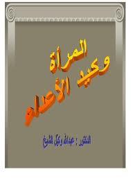 ❞ كتاب  المرأة وكيد الأعداء ❝