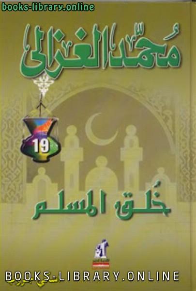 ❞ كتاب خلق المسلم ❝  ⏤ محمد الغزالي