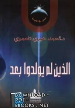 ❞ كتاب الذين لم يولدوا بعد ❝  ⏤ احمد خيرى العمرى
