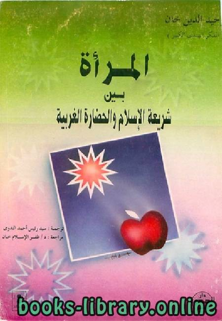 ❞ كتاب المرأة بين شريعة الإسلام والحضارة الغربية ❝  ⏤ وحيد الدين خان