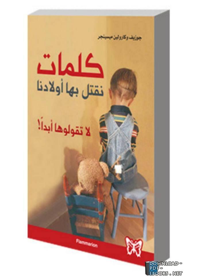 ❞ كتاب كلمات نقتل بها أولادنا ❝  ⏤ جوزيف ميسينجر