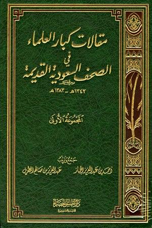 ❞ كتاب مقالات كبار العلماء في الصحف السعودية القديمة: المجموعة الأولى 1343 - 1383 هـ ❝  ⏤ عبد العزيز بن صالح الطويل