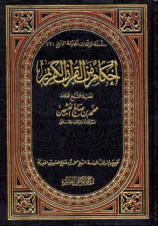 ❞ كتاب  أحكام من القرآن الكريم ❝