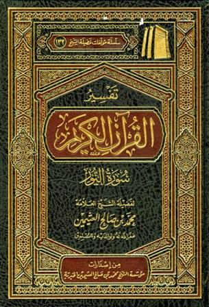 ❞ كتاب تفسير القرآن الكريم - سورة النور ❝  ⏤ Muhammed b Salih el Useymîn محمد بن صالح العثيمين