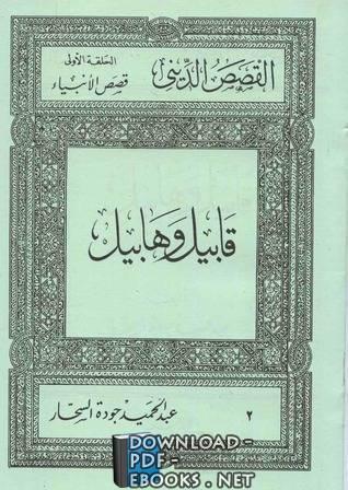 ❞ كتاب قابيل و هابيل ❝  ⏤ عبد الحميد جودة السحار