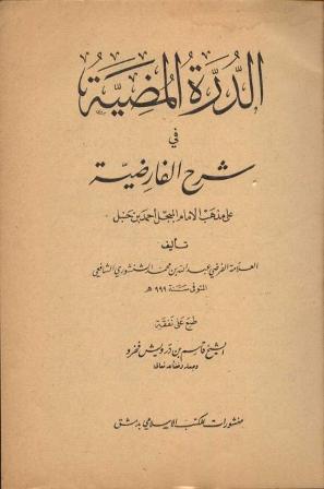 ❞ كتاب الدرة المضية في شرح الفارضية ❝  ⏤ عبد الله بن محمد الشنشوري