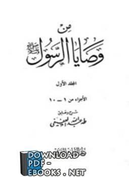 ❞ كتاب من وصايا الرسول صلى الله عليه وسلم  مجلد 1 ❝