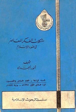 ❞ كتاب  مشكلات الفكر المعاصر في ضوء الإسلام ❝  ⏤ أنور الجندي