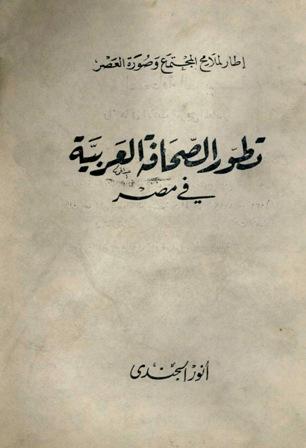 تطور الصحافة العربية في مصر