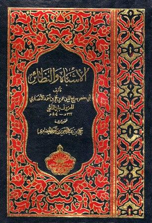 ❞ كتاب  الأشباه والنظائر (ت: الخضيري) ❝  ⏤ عمر  الأنصاري الشافعي ابن الملقن