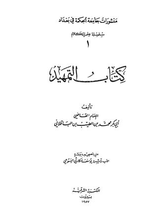 ❞ كتاب التمهيد ❝