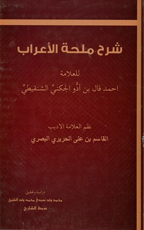 ❞ كتاب شرح ملحة الإعراب للحريري (ت: الشنقيطي) ❝  ⏤ أحمد فال بن آدو الجكني الشنقيطي