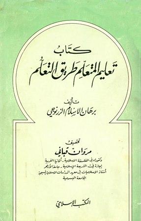 ❞ كتاب  تعليم المتعلم طريق التعليم (ت: قباني) ❝  ⏤ برهان الإسلام الزرنوجي