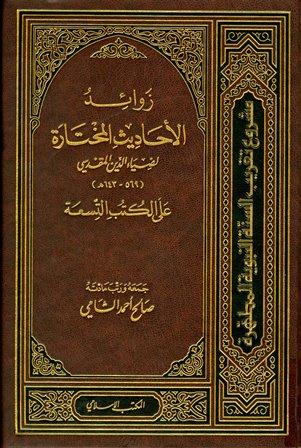 ❞ كتاب  زوائد الأحاديث المختارة لضياء الدين المقدسي على الكتب التسعة ❝