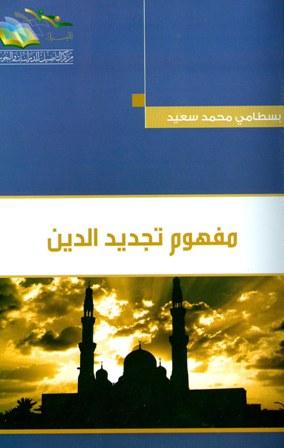 ❞ كتاب  مفهوم تجديد الدين ❝  ⏤ بسطامي محمد سعيد