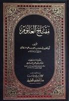 ❞ كتاب  مفتاح العلوم ❝